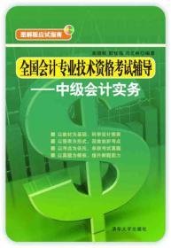 全国会计专业技术资格考试辅导:中级会计实务