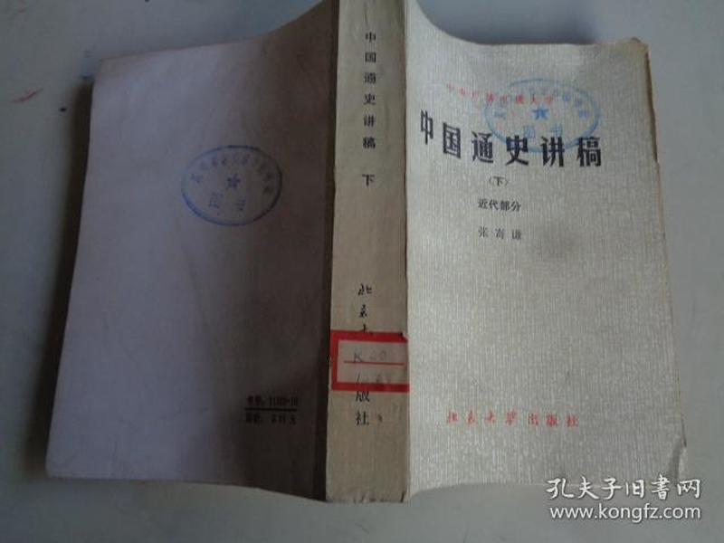 中国通史讲稿(下)