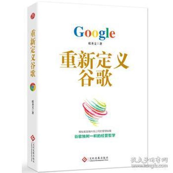正版图书 重新定义谷歌 /文化发展/9787514215519