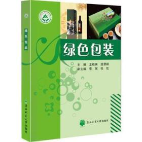 正版图书 绿色包装 /东北林业大学/9787567408029