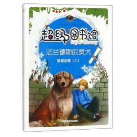 法兰德斯的灵犬(智慧故事2)/超级图书馆