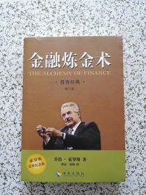 金融炼金术: 投资经典 修订版