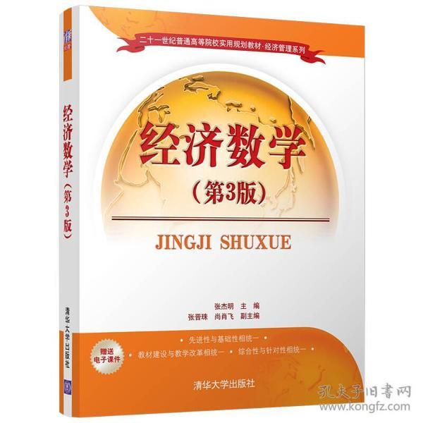 经济数学(第3版)(二十一世纪普通高等院校实用规划教材·经济管理系列)