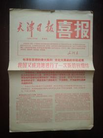 【文革精品大字报布告通告】套红 天津日报 喜报    大8开  见图
