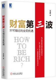 财富第三波