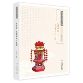 正版图书 元宵节九曲黄河阵灯俗 /北京美术摄影/9787805019147