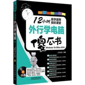正版图书 12小时易学速用视听课堂--外行学电脑傻瓜书(附赠光盘