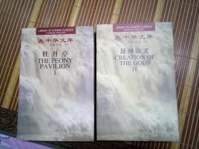 大中华文库 汉英对照 封神演义  第4册
