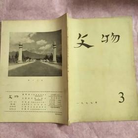 文物(1977.3)