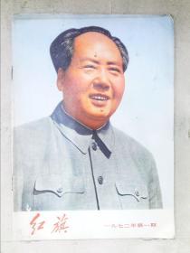 红旗(1972.1)(带毛主席语录)