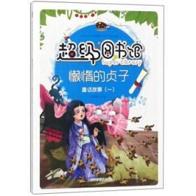 懒惰的贞子 童话故事(1)/超级图书馆