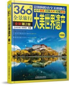 正版图书 360全景旅行大美世界遗产  (中国卷) 第二版 /中国铁
