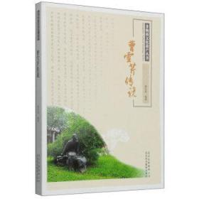 正版图书 曹雪芹传说 /北京美术摄影/9787805017099