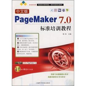 中文版PageMaker 7.0标准培训教程