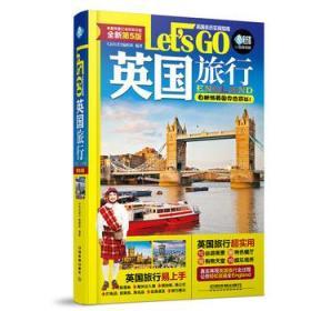 正版图书 英国旅行lets Go /中国铁道/9787113227753