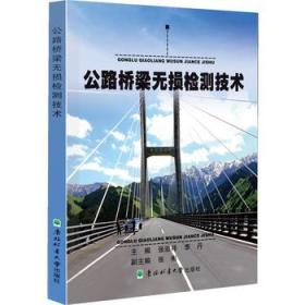 正版图书 公路桥梁无损检测技术 /东北林业大学/9787567408258