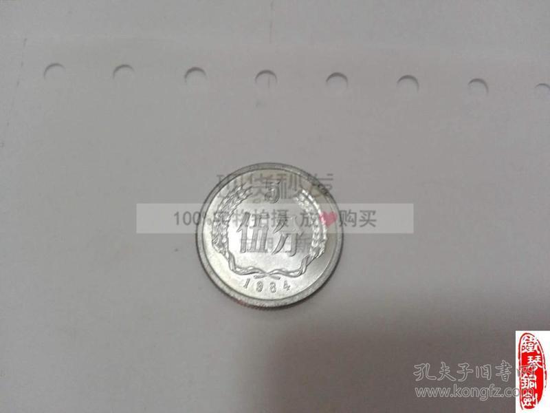 1984年 五分硬币 铝币