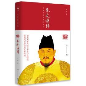 正版-朱元璋传