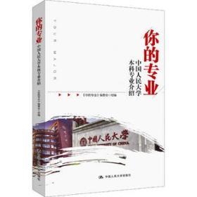 正版图书 你的专业中国人民大学本科专业介绍 /中国人民大学/9787