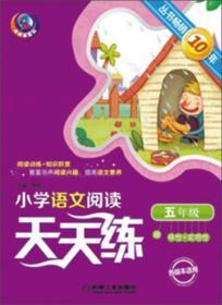 小学语文阅读天天练:5年级(第3版)