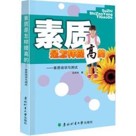 正版图书 素质是怎样提高的 /东北林业大学/9787567407909