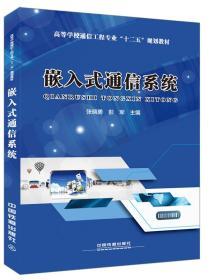 正版图书 嵌入式通信系统芳【本科教材】 /中国铁道/978711322814