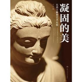 正版图书 凝固的美:东西方雕塑艺术比较 /中国人民大学/97873002