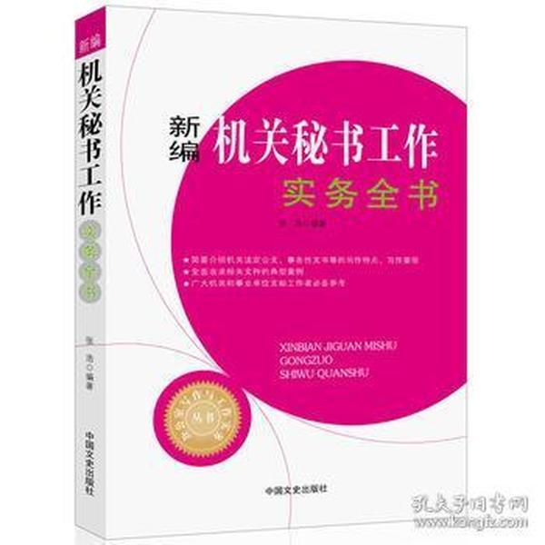 正版图书 新编机关秘书工作实务全书 /中国文史/9787503486784