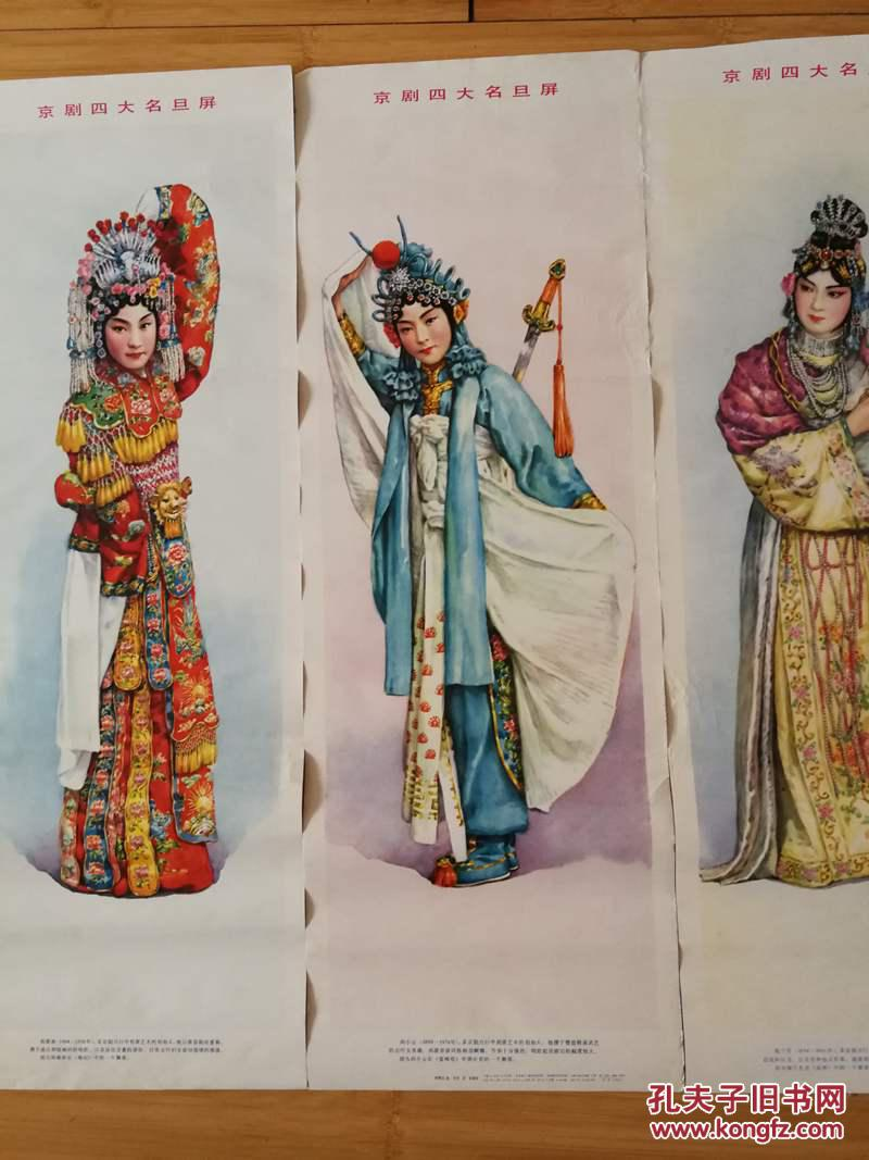 四大京劇: 四大京劇的排名和介紹