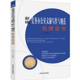正版图书 新编党务办公室文秘写作与规范处理全书 /中国文史/9787