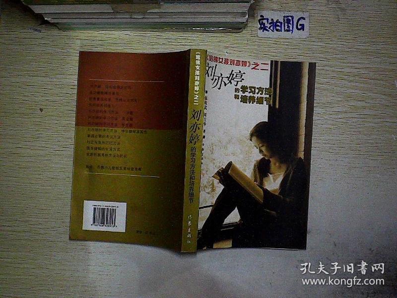 刘亦婷的学习方法和培养细节..... .. ..