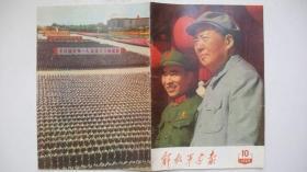 1969年解放*画报社出版发行《解放*画报》(第10期、国庆号)多页毛林像