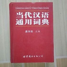 当代汉语通用词典
