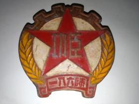 纪念章(功臣)老纪念章(中国人民解放军一八六师颁发)1951