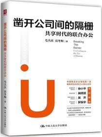 正版图书 凿开公司间的隔栅共享时代的联合办公 /中国人民大学/97