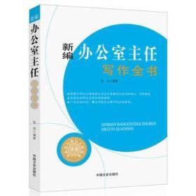 正版图书 新编办公室主任写作全书 /中国文史/9787503486845