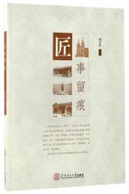 正版图书 匠事留痕 /华南理工大学/9787562349495