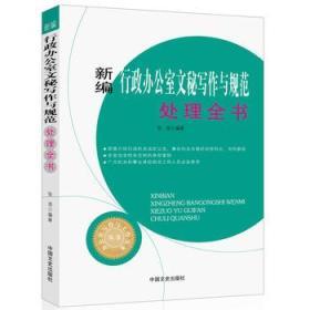 正版图书 新编行政办公室文秘写作与规范处理全书 /中国文史/9787