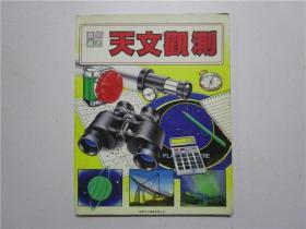 新雅文化嗜好丛书《天文观测》