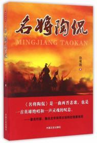 正版图书 名将陶侃(长篇小说) /中国文史/9787503487279