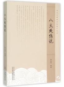 正版图书 八大处传说 /北京美术摄影/9787805018225