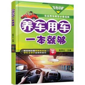 正版图书 养车用车一本就够 /机械工业/9787111560944