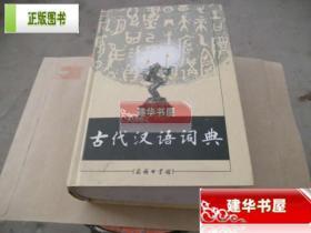 古代汉语辞典 精装  DD1