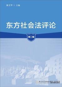 东方社会法评论(第二卷)