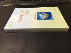 《基层建设案例库》丛书:军队心理服务工作100例