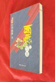《西藏的故事》【正版书】一版一印