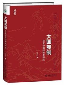 大国宪制-历史中国的制度构成