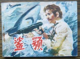 鲨颚   (9-654)