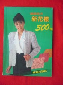 编织款式新花样500例