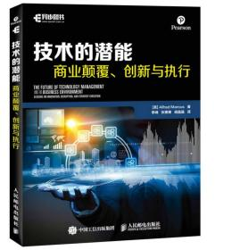 技术的潜能:商业颠覆、创新与执行:lessons on innovation,disruption,and strategy execution